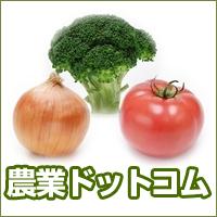 農業ドットコム
